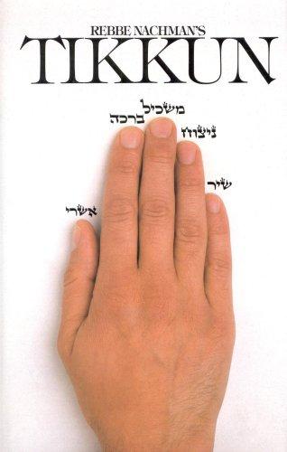 Rabbi Nachman's Tikkun: The Comprehensive Remedy (English and Hebrew Edition)