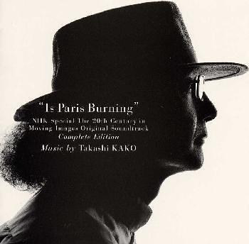 「パリは燃えているか」〜NHKスペシャル「映像の世紀」オリジナル・サウンドトラック完全版/加古隆