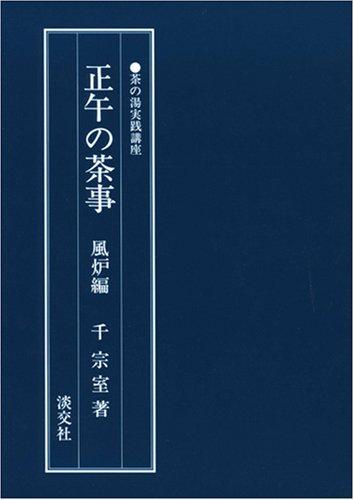 正午の茶事 (風炉編) (茶の湯実践講座)