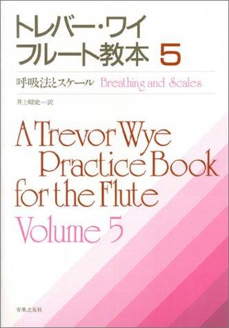 トレバー・ワイ フルート教本 5 呼吸法とスケール