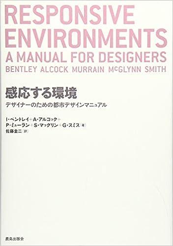 感応する環境: デザイナーのため...