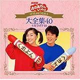NHKおかあさんといっしょ~いっしょにうたおう大全集40+カラオケ10