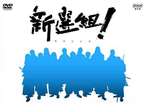 NHK大河ドラマ 新選組 ! スペシャル DVD-BOX B0007727UM