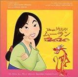 Mulan-Japanese Version