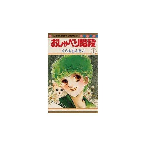 おしゃべり階段 1 (マーガレットコミックス)