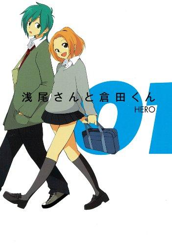 浅尾さんと倉田くん 1 (ガンガンコミックスONLINE)