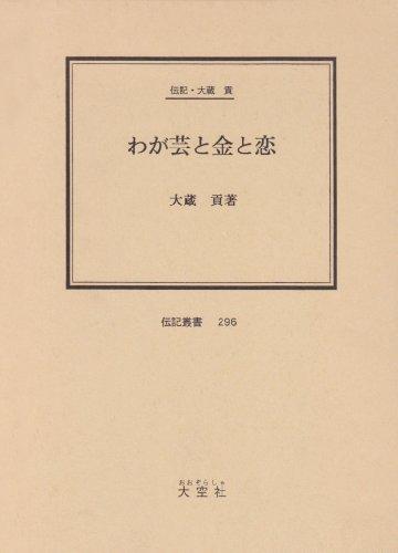 わが芸と金と恋―伝記・大蔵貢 (伝記叢書 (296))