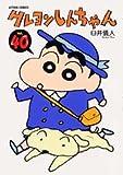 クレヨンしんちゃん (Volume40) (Action comics)