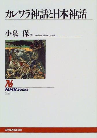 カレワラ神話と日本神話 (NHKブックス)