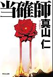 当確師 (中公文庫)