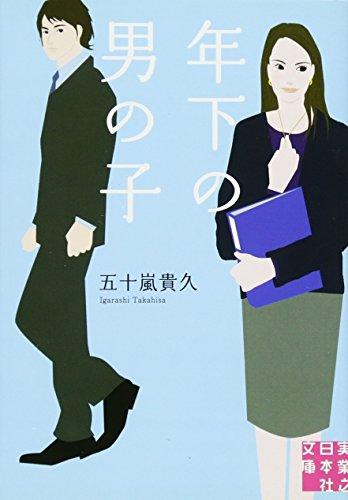 年下の男の子 (実業之日本社文庫)