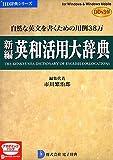 新編英和活用大辞典 DDv3付き アカデミック