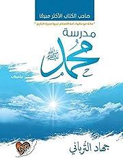 كتاب مدرسة محمد