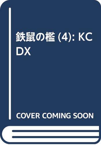 鉄鼠の檻(4) (KCデラックス エッジ)
