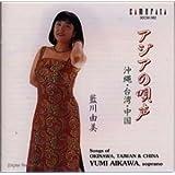 アジアの唄声