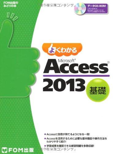 よくわかる Microsoft Access 2013 基礎 (FOM出版のみどりの本)
