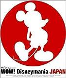 WOW! Disneymania JAPAN(CCCD)