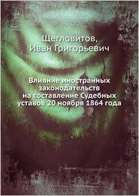 Book Vliyanie Inostrannyh Zakonodatelstv Na