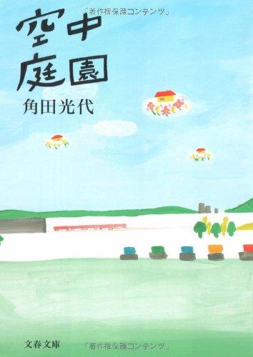 空中庭園 (文春文庫)