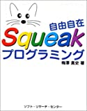 自由自在Squeakプログラミング