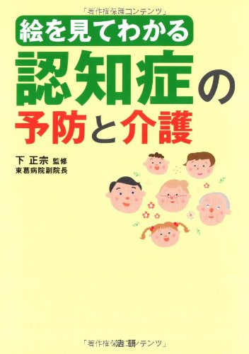 Read Online Care and prevention of dementia you can see from the picture (2009) ISBN: 4879547697 [Japanese Import] pdf