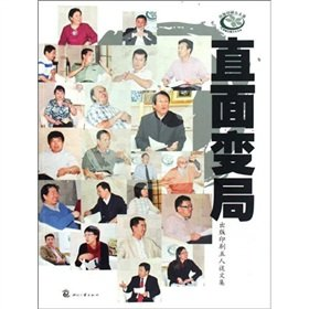 Download Face change in the situation (about five anthology publishing and printing)(Chinese Edition) PDF