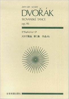 スコア ドヴォルジャーク スラヴ舞曲 第1集 作品46 (Zen‐on score)
