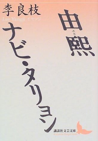 由煕 ナビ・タリョン (講談社文芸文庫)