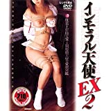 インモラル天使EX(2) [DVD]