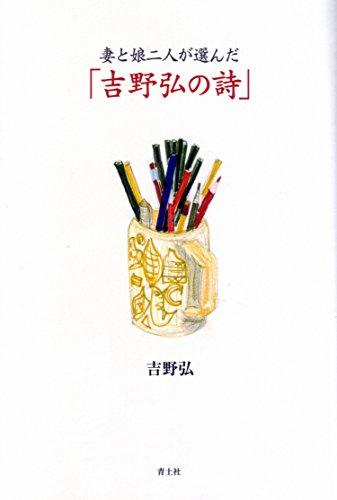 妻と娘二人が選んだ「吉野弘の詩」