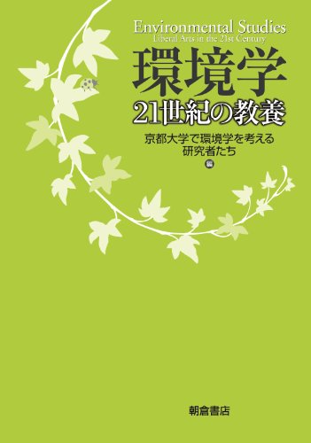 Kankyōgaku : nijūisseiki no kyōyō