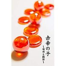 Sekiteinoko KoutoRyuho (Japanese Edition)