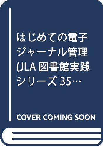 はじめての電子ジャーナル管理 (JLA図書館実践シリーズ 35)