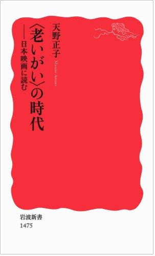 〈老いがい〉の時代――日本映画に読む (岩波新書)