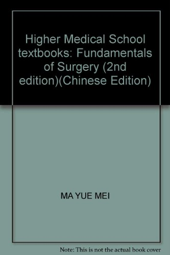 Higher Medical School textbooks: Fundamentals of Surgery (2nd edition)(Chinese Edition)