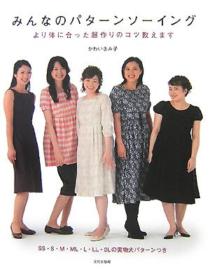 EVERYONE'S PATTERN SEWING - Japanese Craft Book (Japan ()