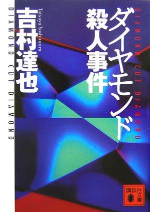 ダイヤモンド殺人事件 (講談社文庫)