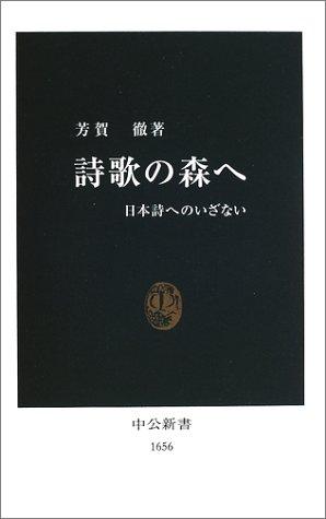 詩歌の森へ―日本詩へのいざない (中公新書)