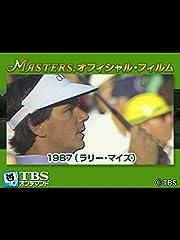 マスターズ・オフィシャル・フィルム1987