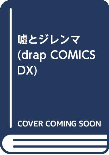 嘘とジレンマ (drap COMICS DX)