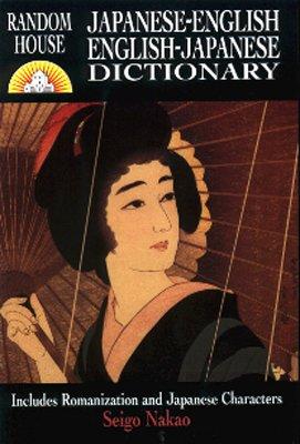Japanisch-Englisch & Englisch-Japanisch Wörterbuch/Japanese-English & English-Japanese Dictionary: Mit Lautschrift 50000 Stichwörter (Japanische Sprachbücher)