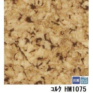 サンゲツ 住宅用クッションフロア コルク 品番HM-1075 サイズ 182cm巾×8m B07PGFGRPC