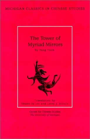 The Tower of Myriad Mirrors (Michigan Classics In Chinese Studies)