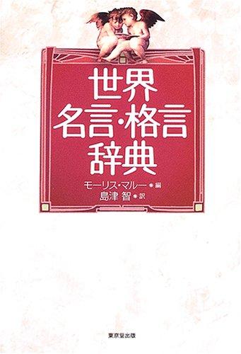 世界名言・格言辞典