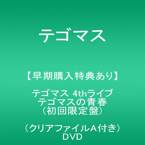 【早期購入特典あり】テゴマス 4thライブ テゴマスの青春(初回限定盤)(クリアファイルA付き) [DVD] B00VDQOTBG