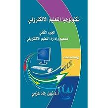 تكنولوجيا التعليم الإلكتروني: تصميم وإدارة التعليم الإلكتروني (Arabic Edition)