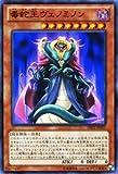 遊戯王カード 【毒蛇王ヴェノミノン】 DE02-JP007-N ≪デュエリストエディション2≫