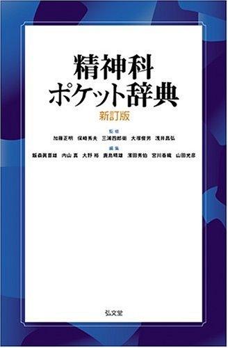 精神科ポケット辞典[新訂版]