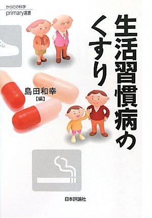 Seikatsu shūkanbyō no kusuri ebook