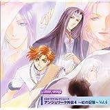 アンジェリーク外伝4 ~虹の記憶~Vol.4